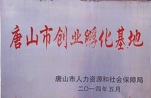 唐山花卉市场招商